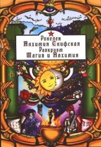Алхимия Скифская, Магия и Алхимия